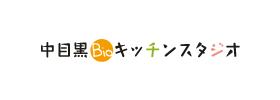 中目黒BIOキッチンスタジオ