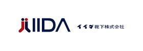 イイダ靴下株式会社