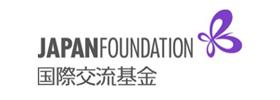 国際交流基金